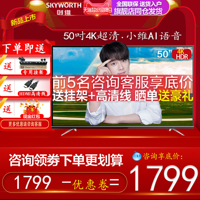 Skyworth/创维 50M9 50吋4K超清智能网络WIFI平板液晶电视机55