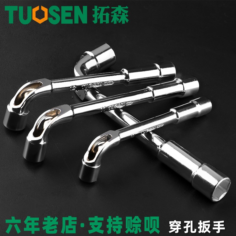 L-shaped socket 7-shaped pipe wrench type elbow perforated wrench automobile repair tool double head outer six socket 6-46mm