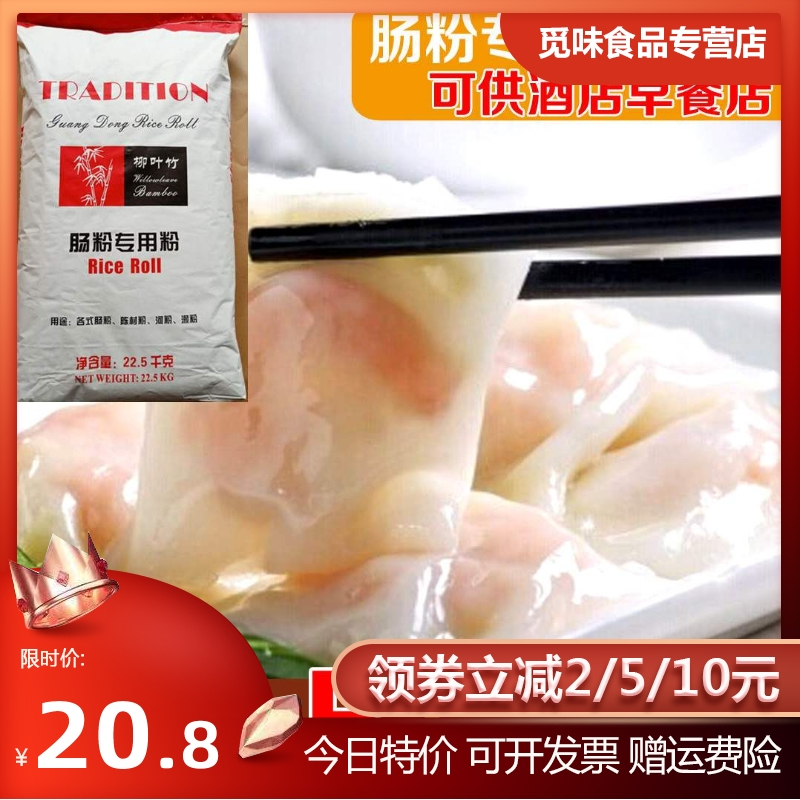 五星肠粉专用粉5斤装广东式商家用拉肠粉专用粉粘米粉预拌粉包邮