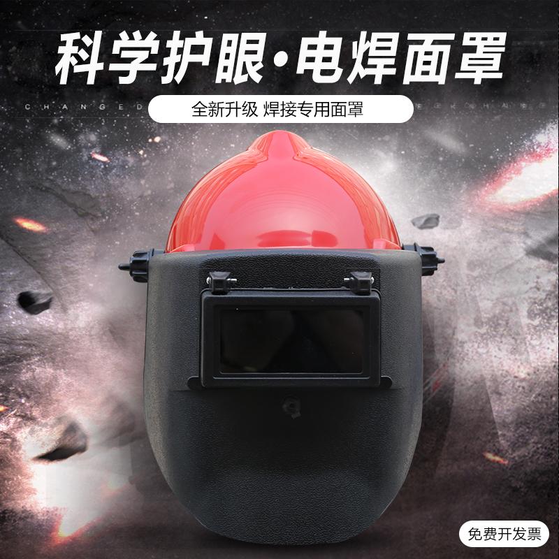 Electric welding mask with helmet type helmet type welder heat insulation welding high altitude work labor protection mask