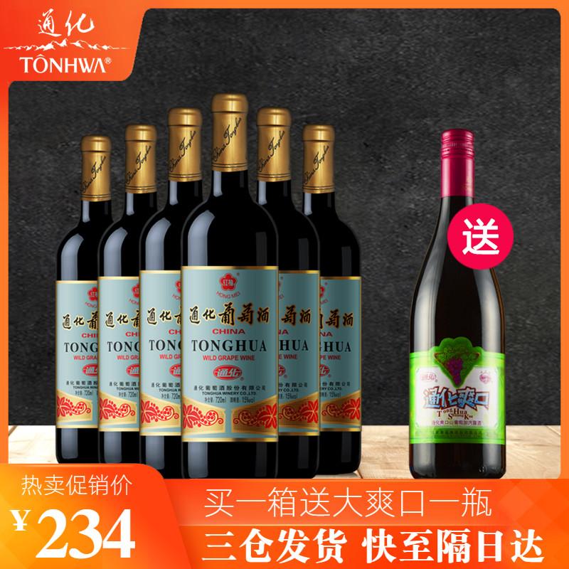 三仓发货通化红酒甜红经典甜酒