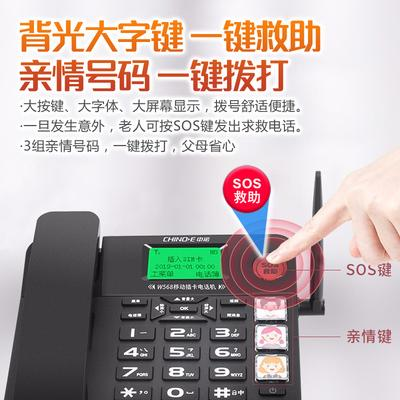 Telephone for the elderly home landline mobile card telephone fixed telephone big ring tone button voice number