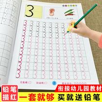 数字描红本练字帖儿童幼儿园中大班拼音汉字笔画笔顺练字本初学者