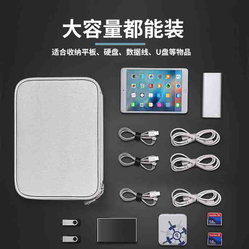 Multifunctional data cable mobile phone headset digital electronic products sorting bag travel portable charging treasure Mobile
