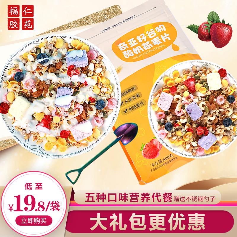 奇亚籽谷物酸奶燕麦片饱腹代餐果粒烘培水果坚果早餐冲饮燕麦片袋