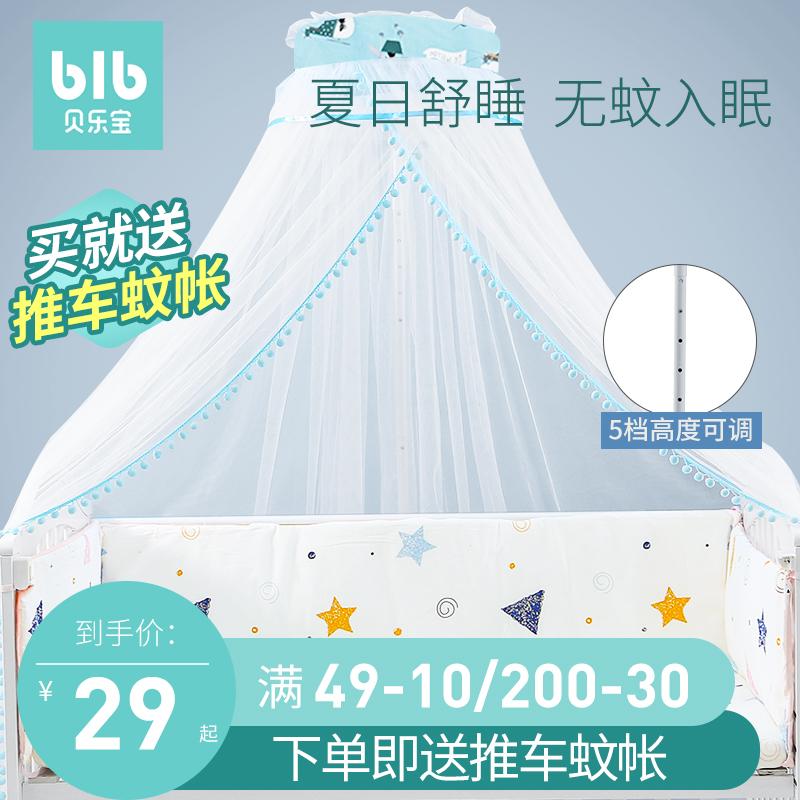 儿童婴儿床蚊帐全罩式通用带支架小孩公主新生宝宝防蚊罩遮光落地
