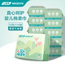小植家棉柔巾一次性纯棉洁面巾洗脸巾宝宝婴儿手口干巾多用110抽