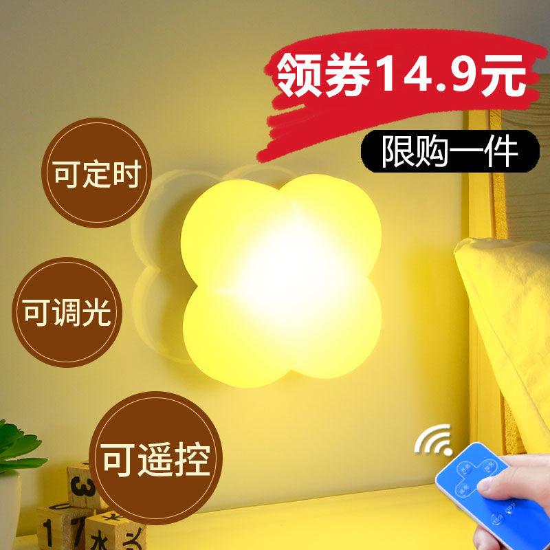 遥控小夜灯插电床头护眼婴儿喂奶哺乳卧室可调光睡眠起夜光节能灯
