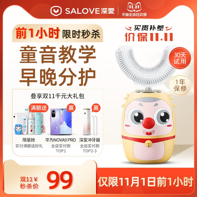 深爱儿童U型电动牙刷全自动宝宝声波u型洁牙u形2-6-12岁刷牙淘宝优惠券