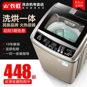 长虹8/10KG洗衣机全自动家用宿舍租房小型波轮大容量洗脱一体甩干