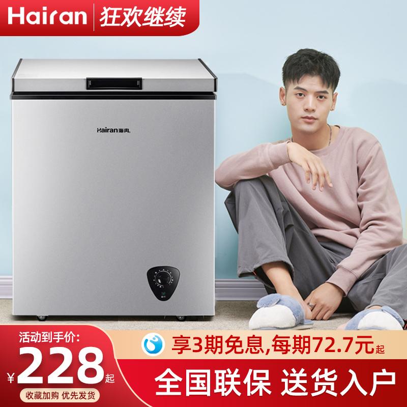 Hairan/海冉169L-商用冷柜小型冰柜家用迷你大容量节能冷藏冷冻柜