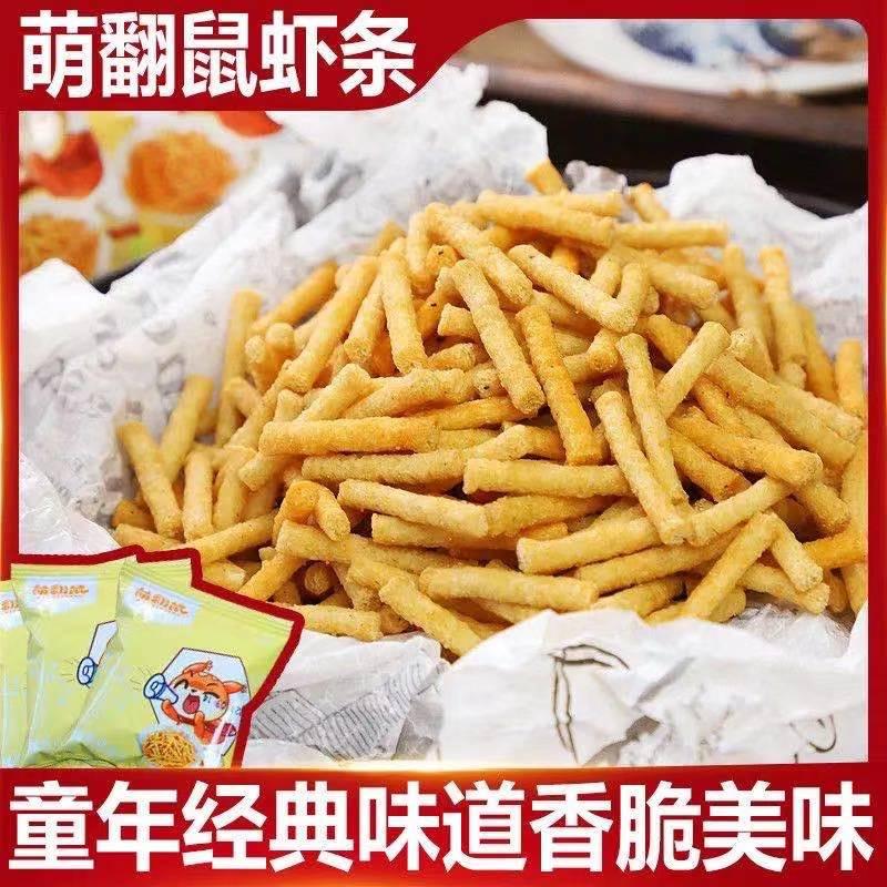 萌翻鼠薯条虾条13包尝鲜装办公室网红小零食好吃不油腻不上火