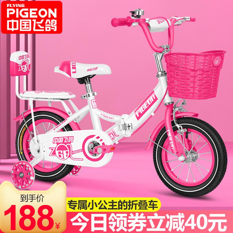 飞鸽儿童自行车2-3-6-7-岁宝宝脚踏单车女孩女童车公主款小孩男孩