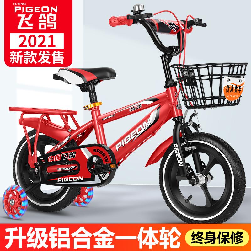 飞鸽儿童自行车男孩2-3-4-6-7-8岁宝宝脚踏单车中大童车女孩小孩