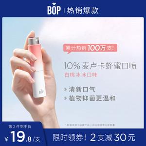 领10元券购买【新品白桃冰冰】bop口喷口气蜂蜜