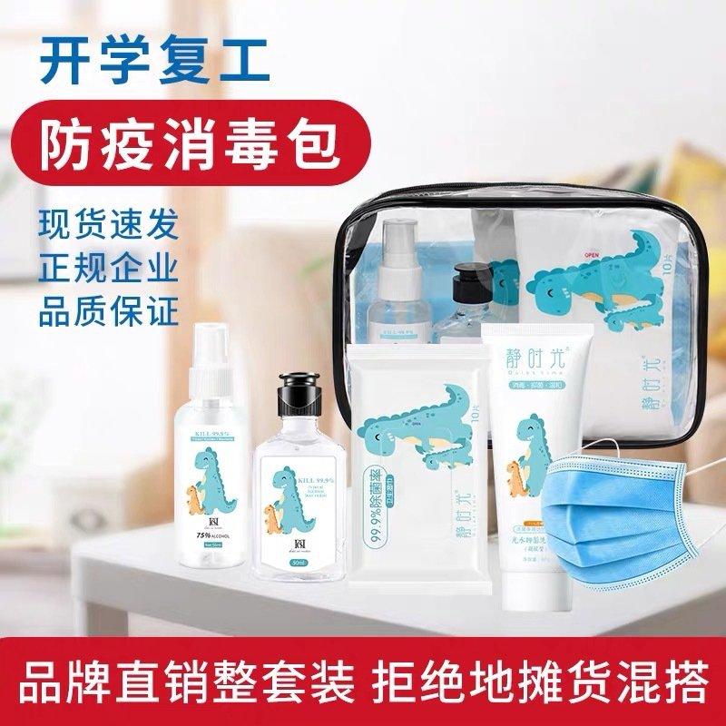 防疫健康包洗手液套装社区防护健康急救包消毒液套装会议防护用品