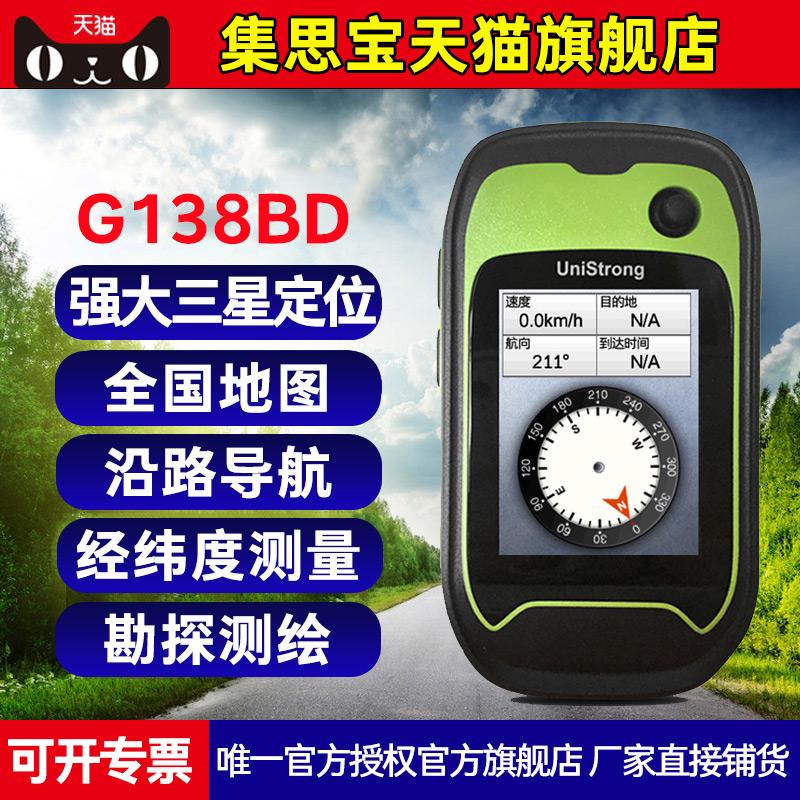 集思宝G138BD专业GNSS手持机北斗导航仪手持GPS测量仪经纬度坐标