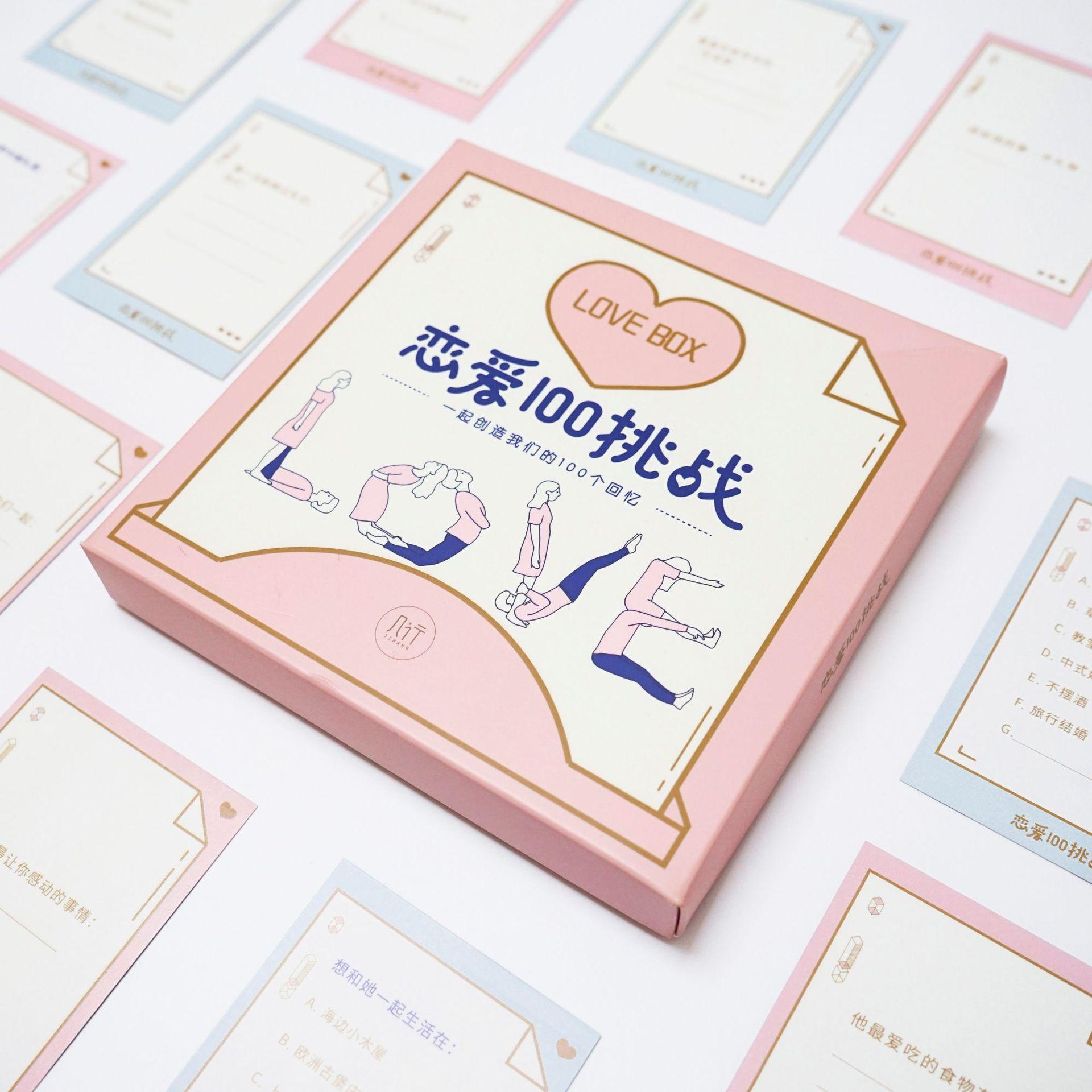 恋爱100挑战情侣游戏礼物一百件小事打卡一对纪念必做男友小玩意
