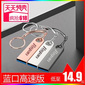 领3元券购买【官方正版】32gb金属防水64g 8g优盘
