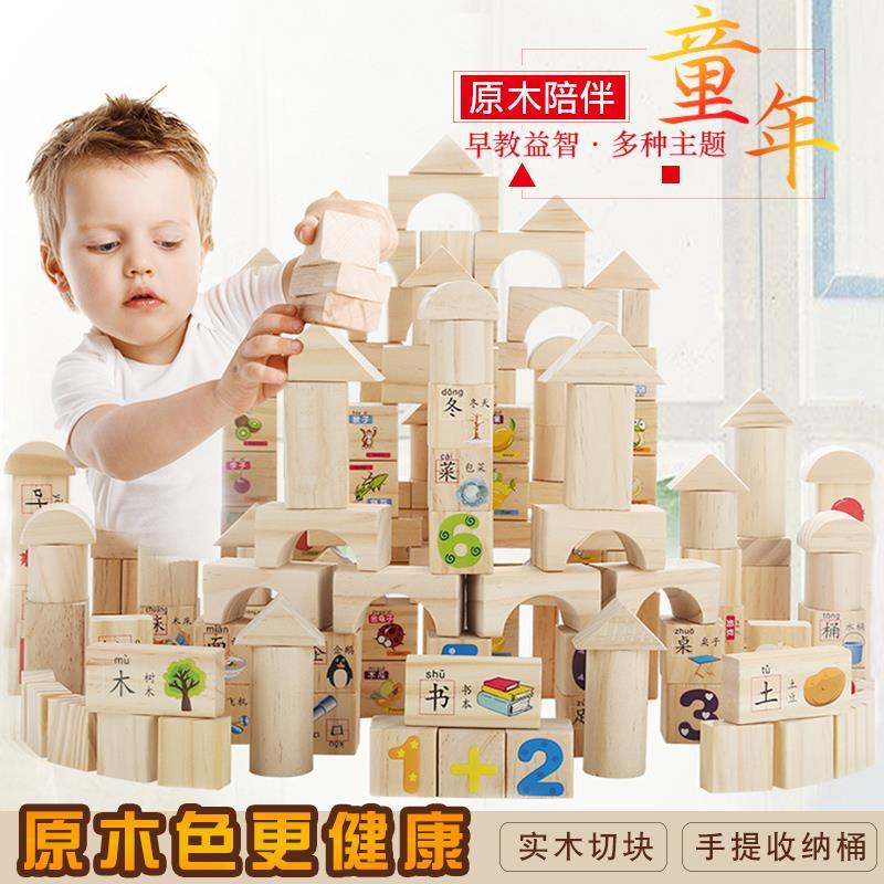 幼儿园室内户外木块建构积木儿童木质木制搭建构建区小孩玩具材料