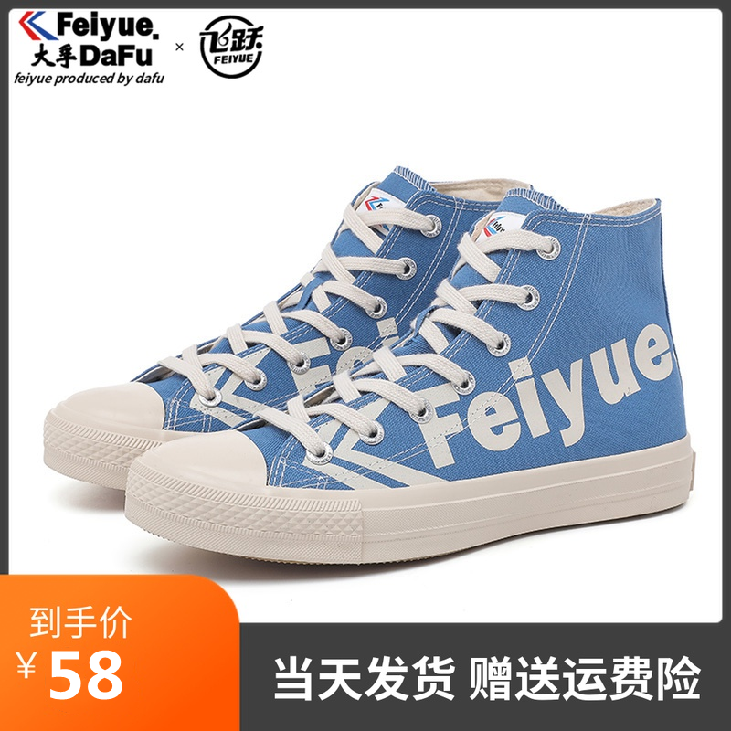 Flying high top canvas shoes for women