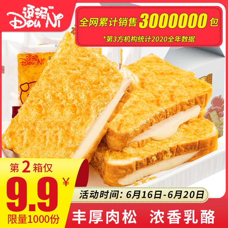 逗泥岩烧乳酪肉松吐司面包夹心健康食品网红休闲零食蛋糕整箱早餐