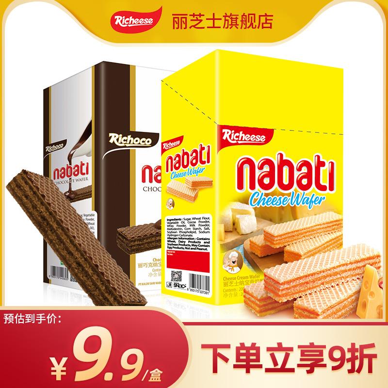 richeese丽芝士印尼进口威化巧克力奶酪饼干网红零食小吃休闲食品