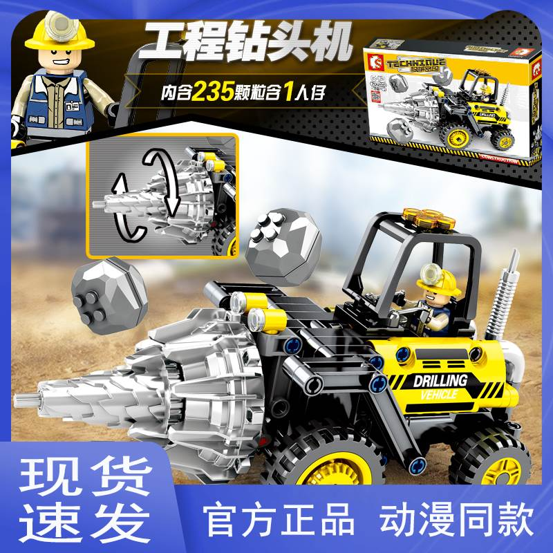 森宝积木儿童益智积木工程钻头机机械组系列男孩子拼装玩具701200