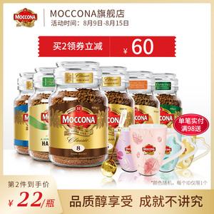 【芒果台佳厨房推荐】摩可纳moccona香醇美式深度冻干黑咖啡瓶装