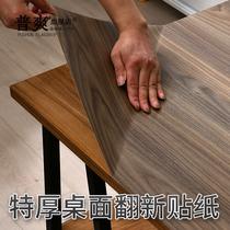 加厚书桌面贴纸防水防油自粘黑色木纹宿舍寝室餐桌子家具翻新美化