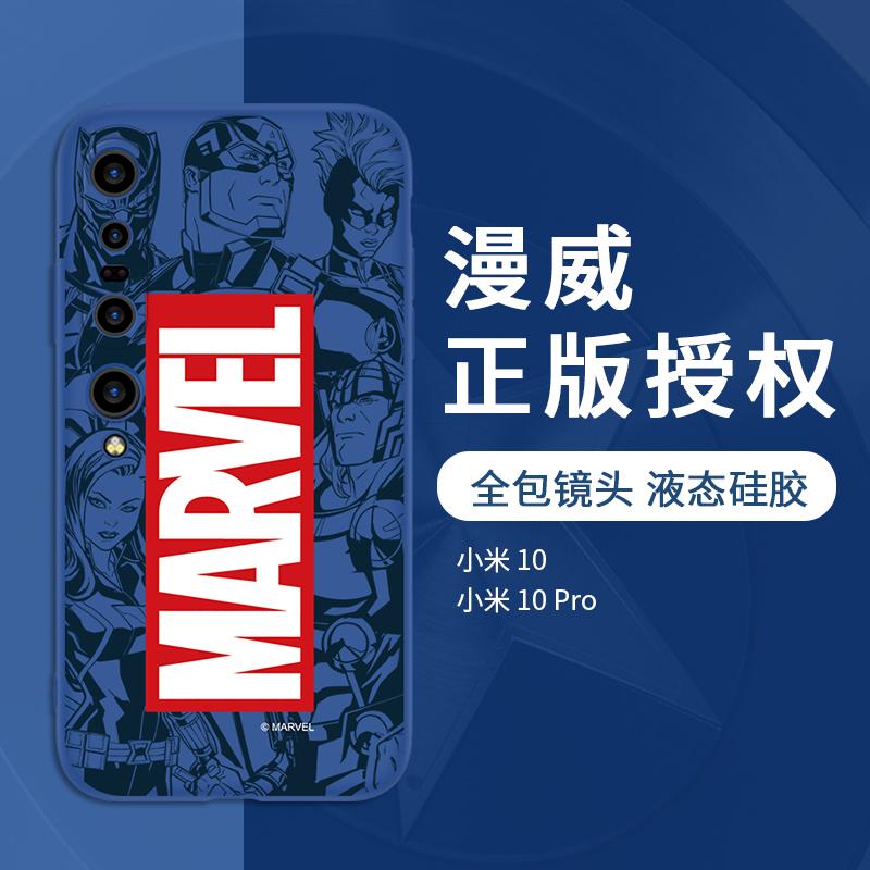 Manwei genuine is suitable for Xiaomi 10 mobile phone case, Xiaomi 10pro genuine protective case, Xiaomi 10 personal creativity Mi 10 supreme liquid silicone lens, all inclusive, fall proof x Male 5g, ultra-thin