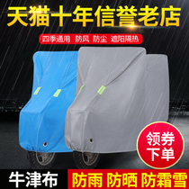 摩托车车罩电动车电瓶车防晒防雨罩遮阳盖布防尘车衣加厚125车套