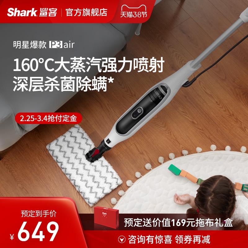 美国Shark鲨客高温蒸汽拖把P3air家用拖地消毒清洁洗地机