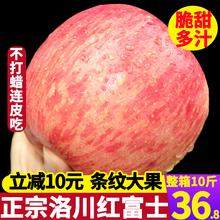洛川红富士苹果水果新鲜脆甜当季整箱10斤包邮陕西延安冰糖心平果