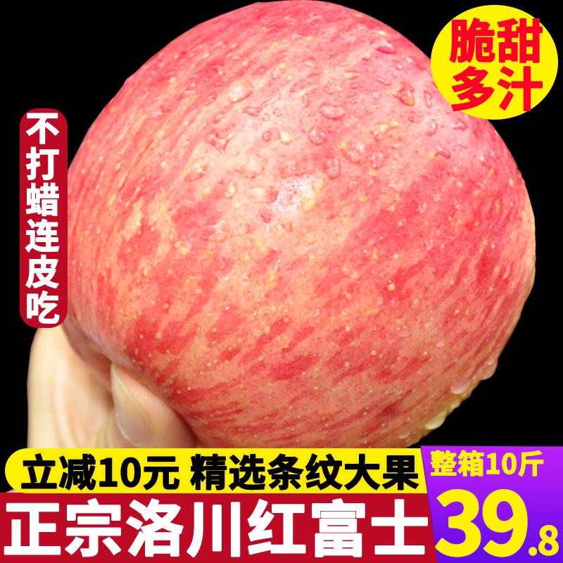 洛川苹果水果新鲜红富士脆甜应当季整箱10斤陕西延安冰糖心丑萍果图片