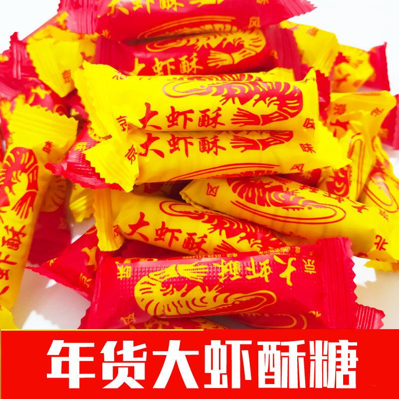 2斤86颗大虾酥糖北京糖特产花生酥糖果年货100g多规格可选