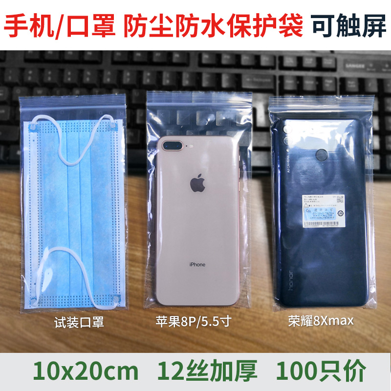 加厚10*20透明自封袋封口密封袋食品塑料袋手机口罩防尘袋可触屏