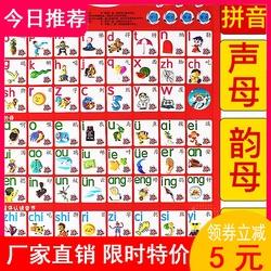 汉语拼音有声挂图早教学习神器声母韵母拼读训练全套字母表墙贴