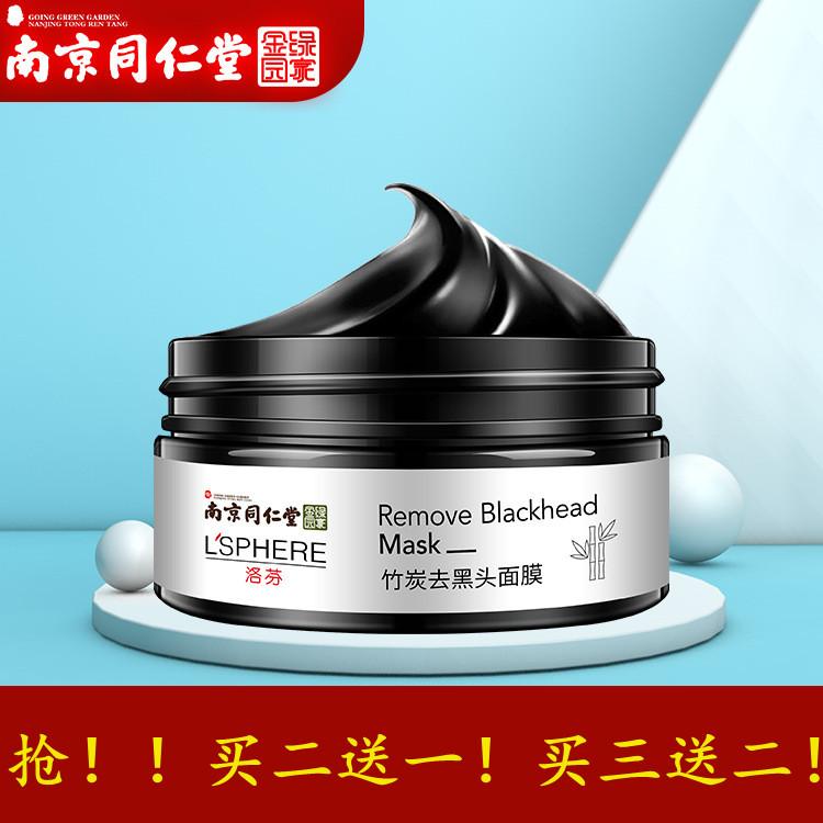 南京同仁堂竹炭通用清洁面膜收缩毛孔控油吸黑头撕拉面膜