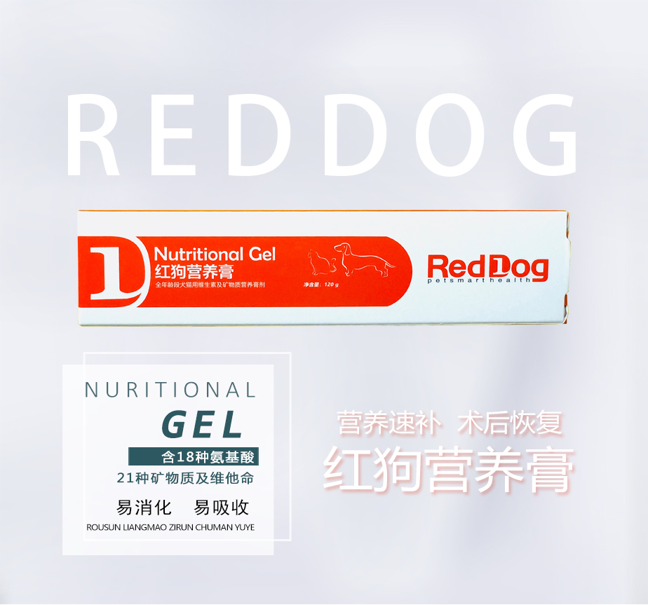 Red dog nutrition cream, cat, dog, kitten, fattening, regulating stomach, microelements, health care products, calcium supplement and hair beautifying for pets