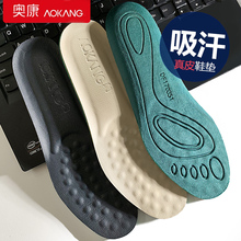Aokang leather shoes insole for men's sweat absorption and deodorant, soft and super soft in winter, genuine leather and cowhide, special for ventilating shock absorber