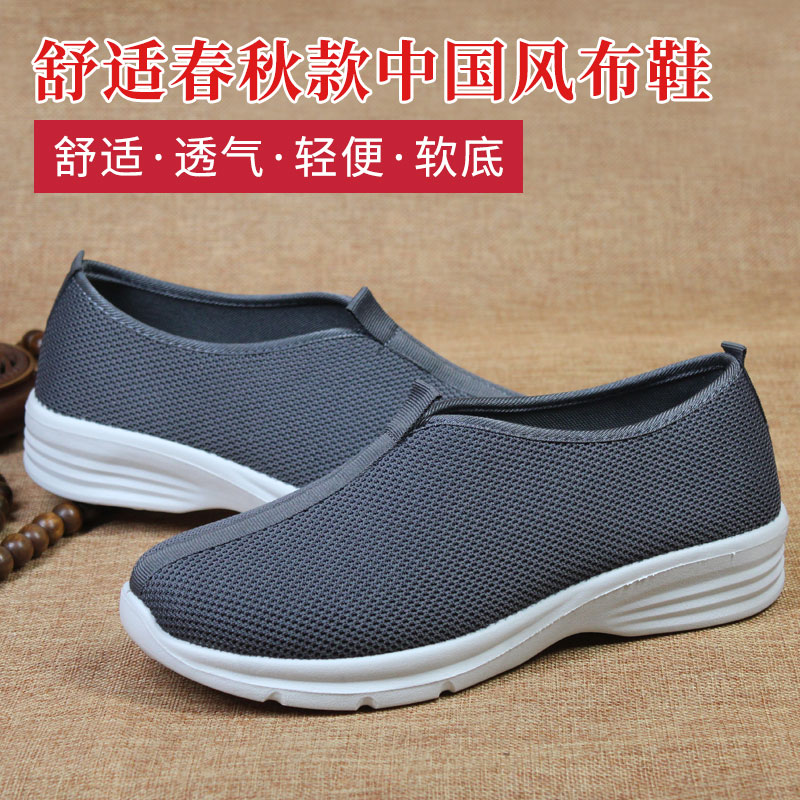 Chinese Zen shoes monk arhat shoes monk shoes summer Chinese style shoes net shoes mens net shoes casual cloth shoes