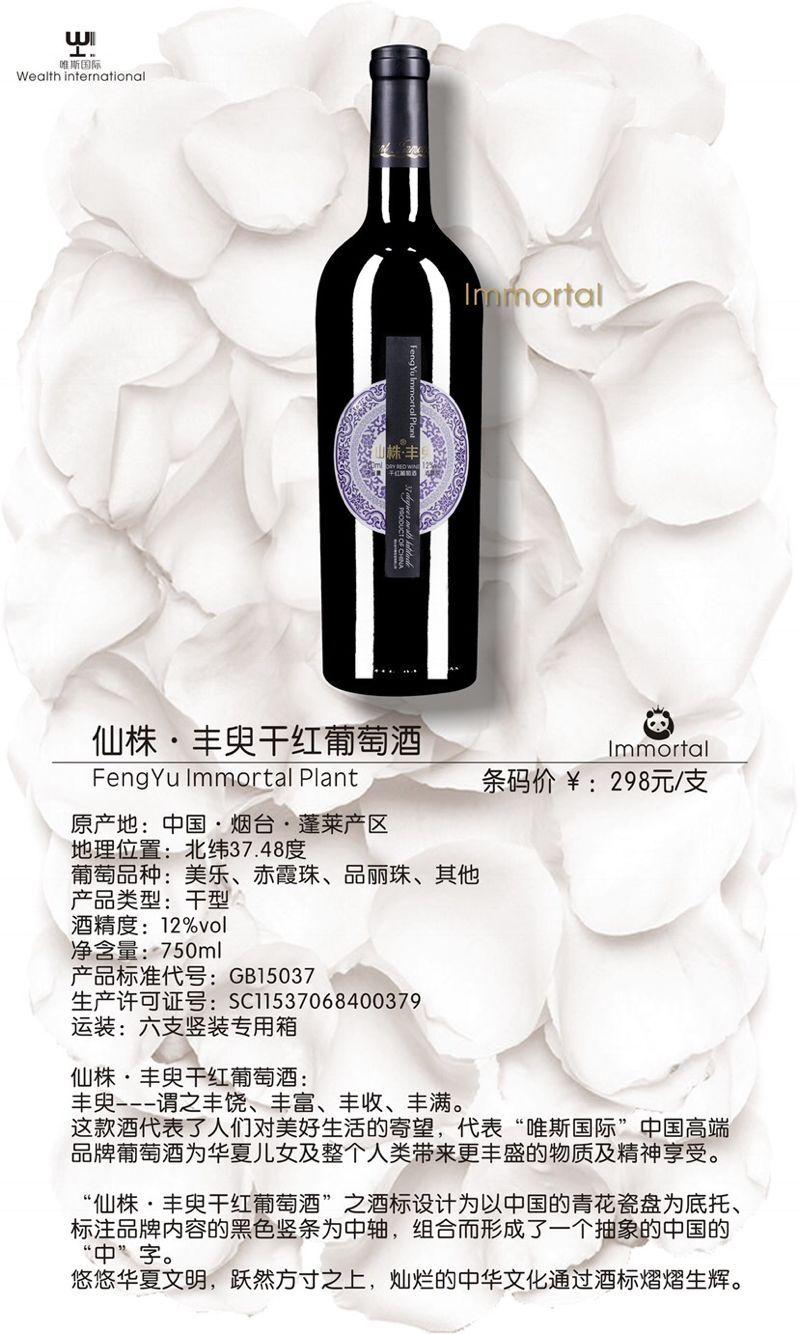 中国高端品牌葡萄酒-仙株 · 丰臾干红葡萄酒