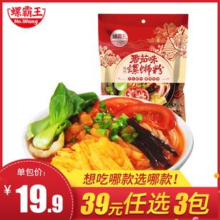 螺霸王螺蛳粉广西柳州番茄口味螺狮粉306G辣方便面米线速食米粉