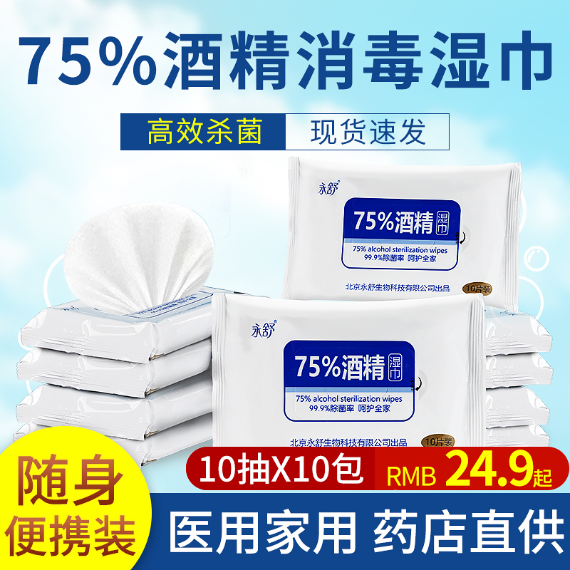 75 degree alcohol disinfectant wipes for children at the beginning of school