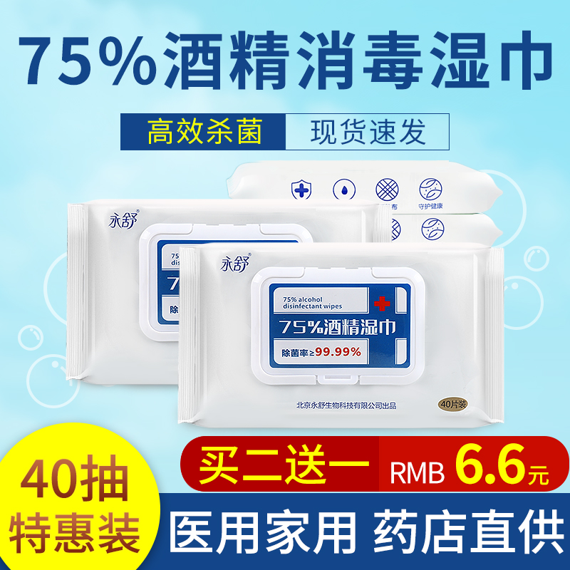 75 degree alcohol disinfectant wipes childrens school start office household sterilization wipes economic pack 40 pieces