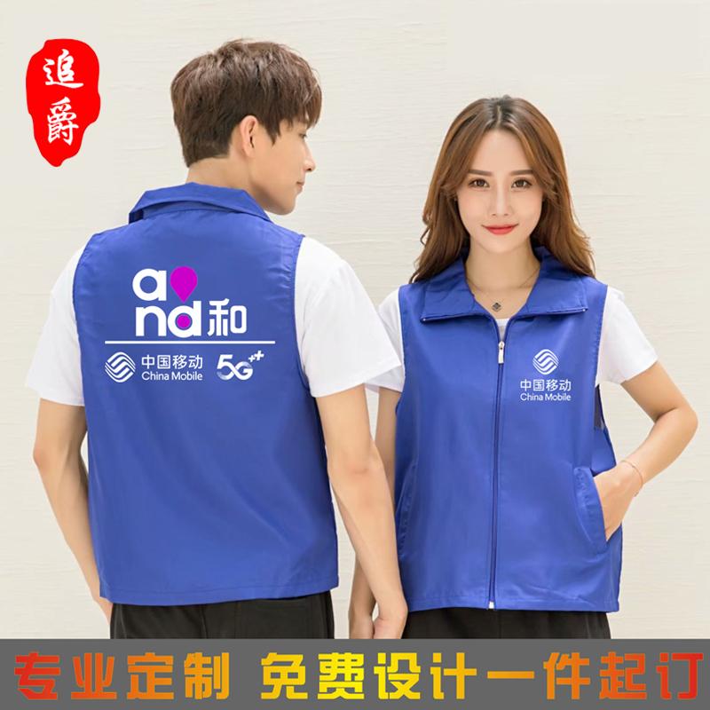 中国移动电信5g工作服加绒反光马甲定制公益志愿者义工工装印logo