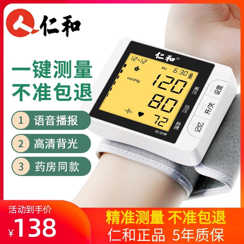 仁和手腕式电子血压计家用医用全自动高精准老人测量心率表可充电