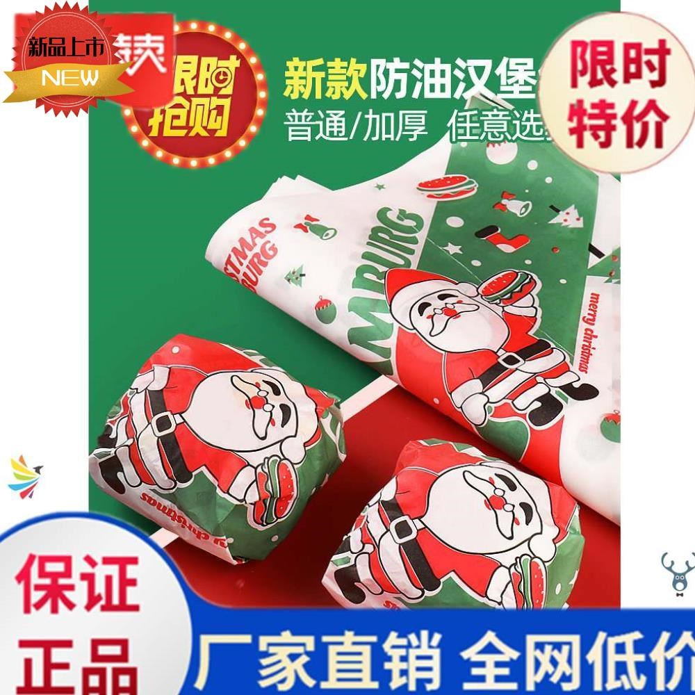 . Hamburger wrapping paper rice ball custom thickened Western takeout oil absorption paper hamburger paper hamburger wrapping paper oil proof