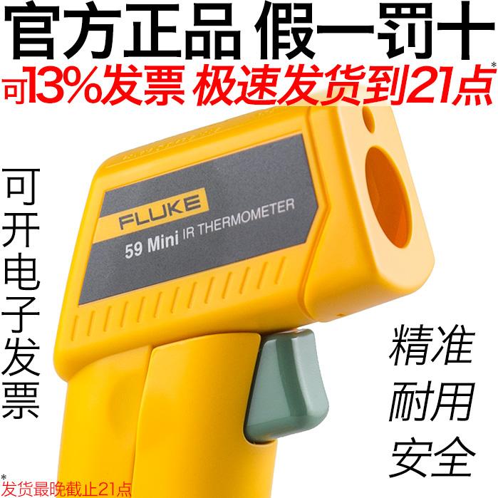 F 59 E温度計62 MT 4 MAX+赤外線温度計点温銃焙煎油雷泰